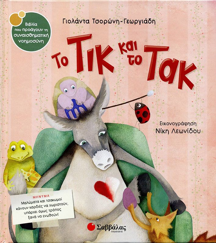 Tik Tak is the happy heartbeat. But when a dear friend is missed, there is just an unhappy Tik...