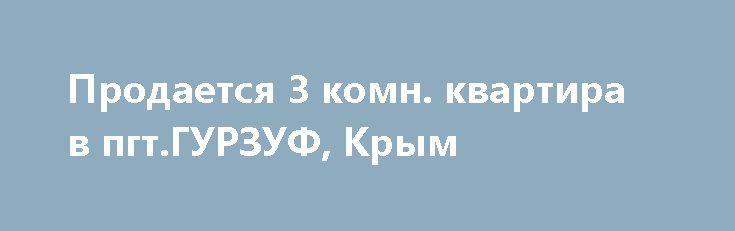 Продается 3 комн. квартира в пгт.ГУРЗУФ, Крым http://xn--80adgfm0afks.xn--p1ai/news/prodaetsya-3-komn-kvartira-91-5-m-v-pgt-gurzuf-krym  Продается 3-х комнатная квартира в ЖК Privilege House, Гурзуф. Квартира площадью 91.5 м2 находится на 7 этаже. Выполнен дизайнерский ремонт, две отдельные спальни, кухня-студия с функциональной техникой и мебелью, два санузла, балкон с потрясающим видом на Черное море и горы. Комплекс построен и сдан в эксплуатацию. На территории комплекса предусмотрены…