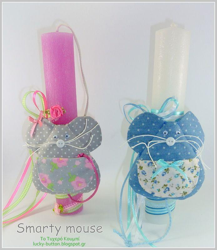 Easter candle, soft toy, fabric mouse,    Αρωματική Πασχαλινή λαμπάδα,  Υφασμάτινο ποντικάκι με τσεπούλα