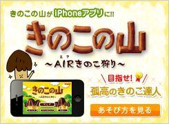 きのこの山がiPhoneアプリに!!きのこの山~AIRきのこ狩り~
