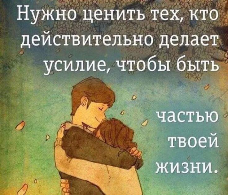 Оса, открытки кто не ценит любовь