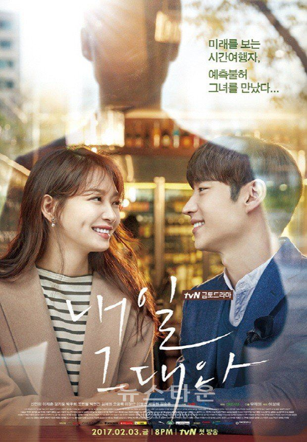 """[Photos] """"Tomorrow With You"""" Sin Min-ah and Lee Je-hoon, official poster released"""