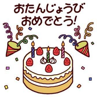 happy birthday (お誕生日おめでとうございます。)  in Japanese.