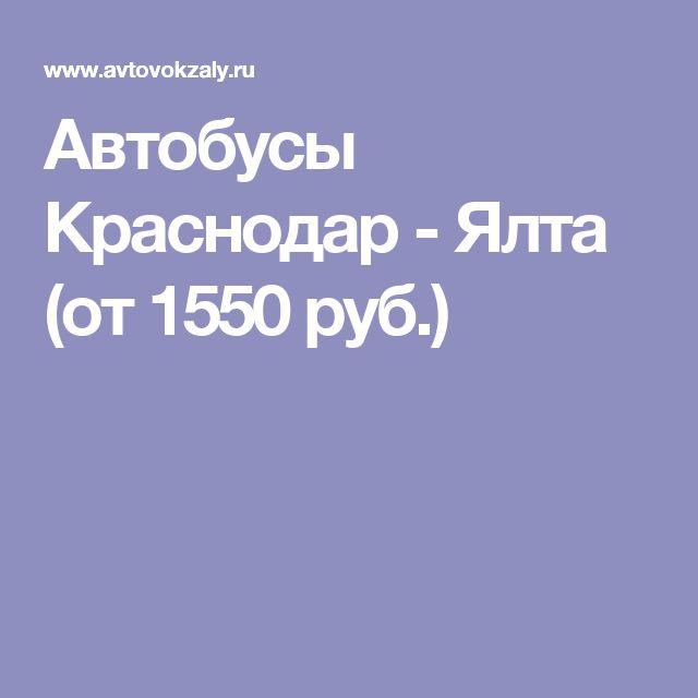 Автобусы Краснодар - Ялта (от 1550 руб.)