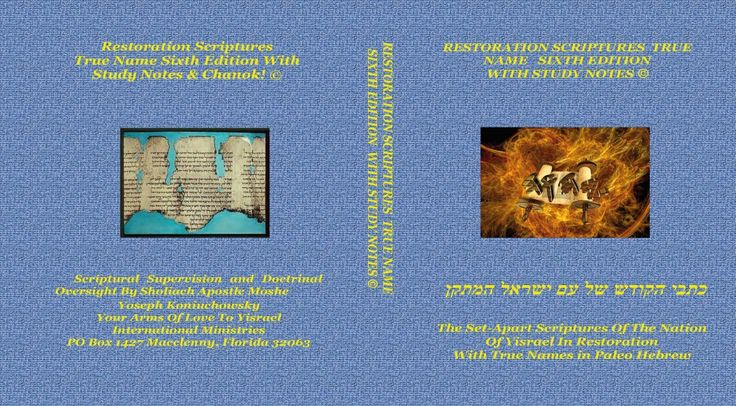 The New Restoration Scriptures True Name Sixth Edition With The True Name Scroll Of Chanok