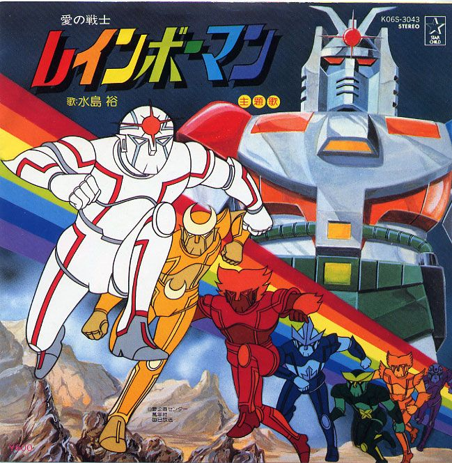 Rainbowman 愛の戦士レインボーマン 1982