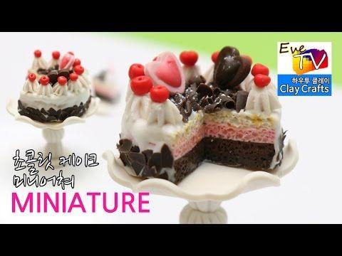 미니어쳐 발렌타인데이 초콜릿 케이크 만들기 폴리머 클레이 음식 Valentine Day miniature chocolate cake fimo ニアチュア - YouTube