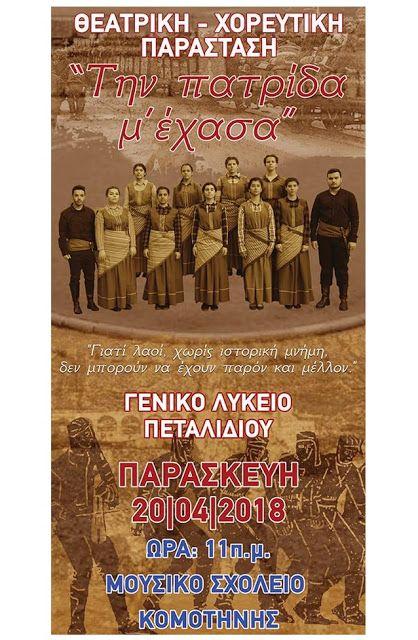 e-Pontos.gr: Θεατρική παράσταση για τη Γενοκτονία των Ποντίων α...