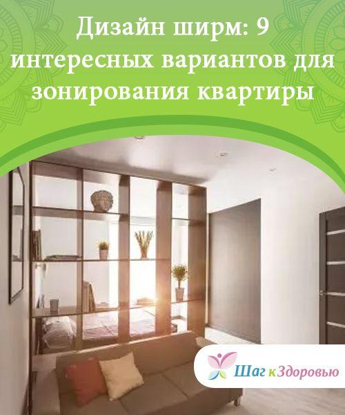Дизайн ширм: 9 интересных вариантов для зонирования квартиры  Откройте для себя лучшие идеи для зонирования пространства и по-максимуму используйте каждый метр вашей квартиры с этими ширмами.