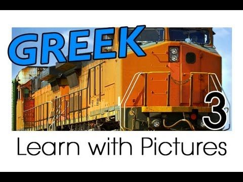 ▶ Learn Greek with Pictures - Getting Around in Vehicles - YouTube