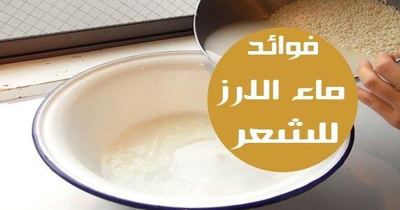 فوائد ماء الأرز للشعر وطريقة استخدامه هناك بعض الوصفات القديمة التي تعمل بشكل أفضل من أي علاج حديث خصوصا للعناية بالشعر Hand Soap Bottle Soap Bottle Dog Bowls