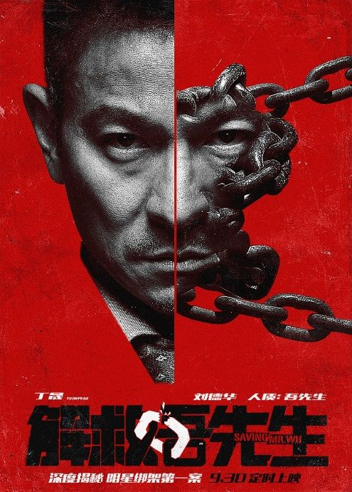 M.A.A.C. – Trailer For The Suspense Thriller SAVING MR. WU Starring ANDY LAU