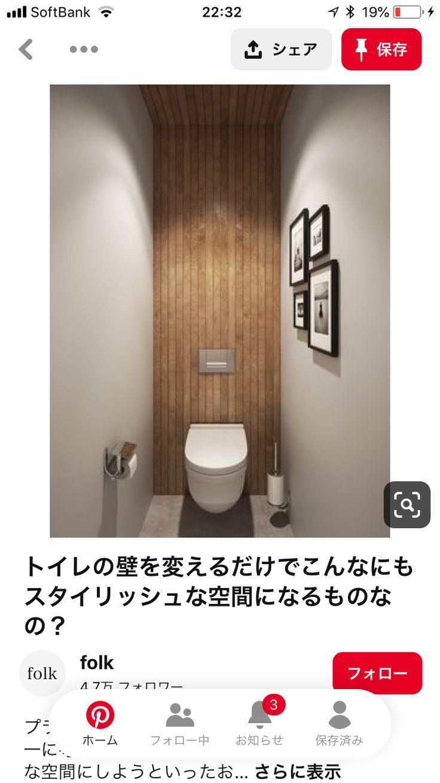 トイレ おしゃれまとめの人気アイデア Pinterest Yoko Hiro トイレ