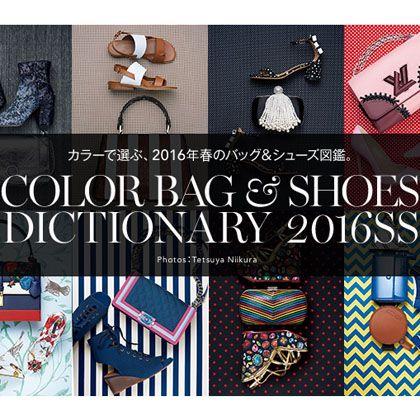 カラーで選ぶ2016年春のバッグシューズ図鑑