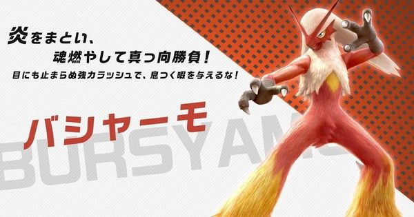 Pokkén Tournament DX Game's Video Introduces Blaziken  http://www.animenewsnetwork.com/news/2017-09-18/pokken-tournament-dx-game-video-introduces-blaziken/.121500