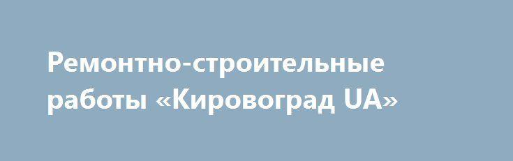 Ремонтно-строительные работы «Кировоград UA» http://www.pogruzimvse.ru/doska233/?adv_id=405 Предприятие быстро и качественно выполняет ремонтно-строительные работы:   - общестроительные работы;   - демонтаж разборка и другие виды работ;   - бетонные и растворные работы;   - гидроизоляция;    - кладка стен, перегородок и т.д.;    - кладка заборов из бута, кирпича и т.д.;   - отделочные работы;   - потолки, стены;   - монтаж деревянной вагонки;   - все виды малярных работ;   - поклейка обоев…