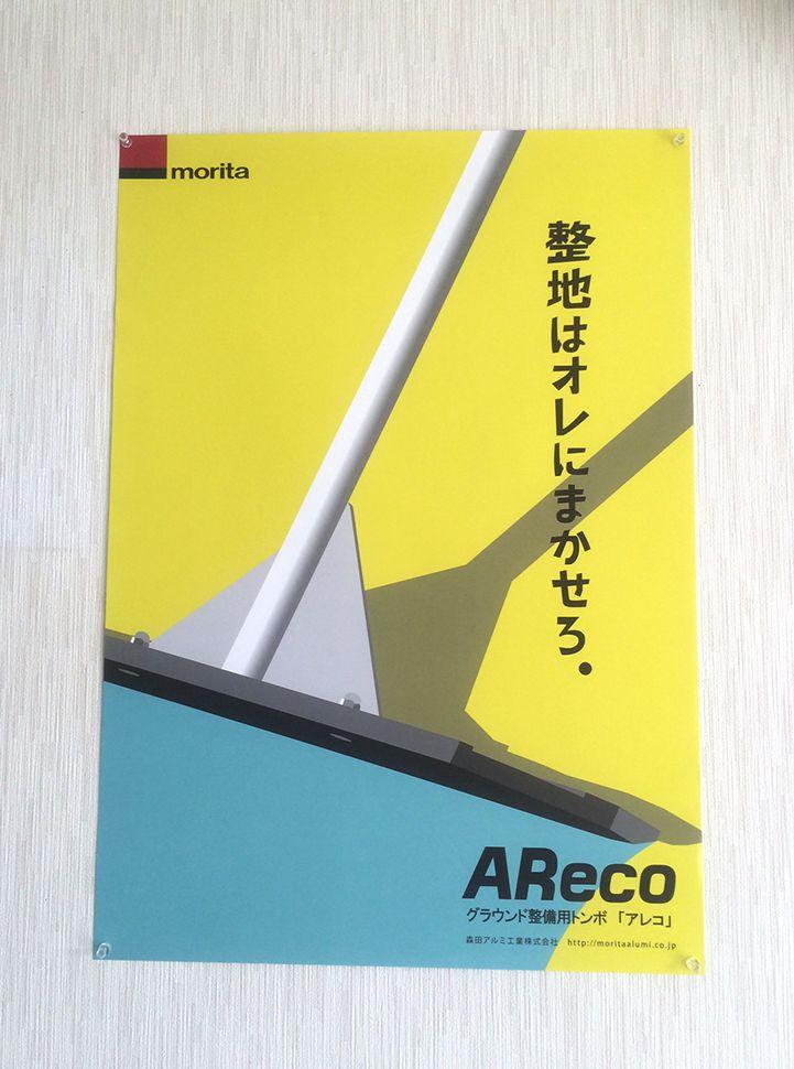 ARecoポスター