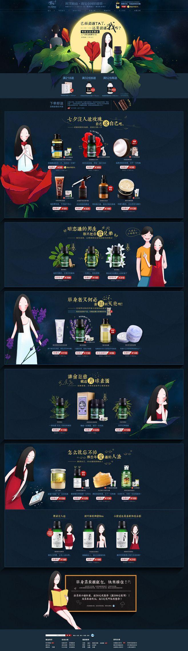 阿芙精油七夕情人节多个爱情插画专题页设计