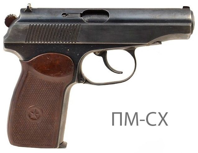 ПМ СХ - Охотник Коломна