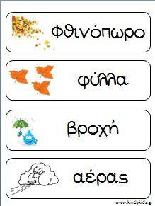 Παιχνίδι με τις λέξεις του φθινοπώρου για το νηπιαγωγείο