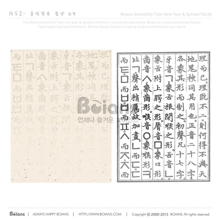 보이안스 훈민정음 문양. 한국 전통문양 디자인 시리즈. 009 New Launched Boians Hunmin Jeongeum Pattern Design. Korean traditional Pattern Design Series.  Copyrightⓒ2000-2015 Boians.com designed by Boians Cho Joo Young.