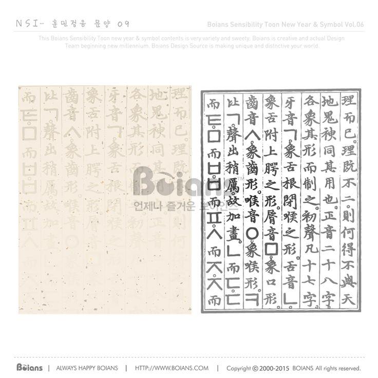 보이안스 훈민정음 문양. 한국 전통문양 디자인 시리즈. 009 New Launched Boians Hunmin Jeongeum Pattern Design. Korean traditional Pattern Design Series.  Copyrightⓒ2000-2015 Boians.com designed by Boians Cho Joo Young.