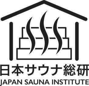 日本サウナ総研