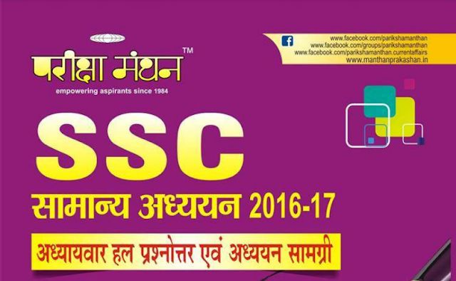 """Dear Aspirants, Today we are sharing e-book of """" last 15 years general knowledge(gk) questions were asked in various ssc"""