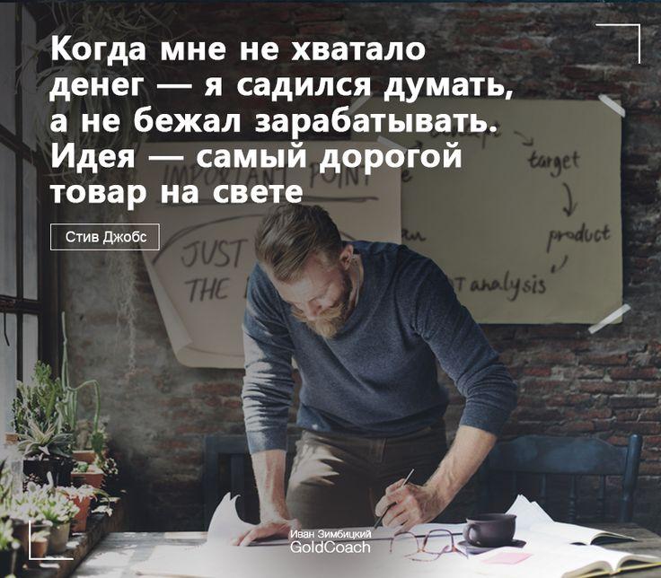 Чаще всего это не работает на территории бывшего СССР. Украдут вышестоящие и выдадут за свою... А вы думайте дальше во их благо.