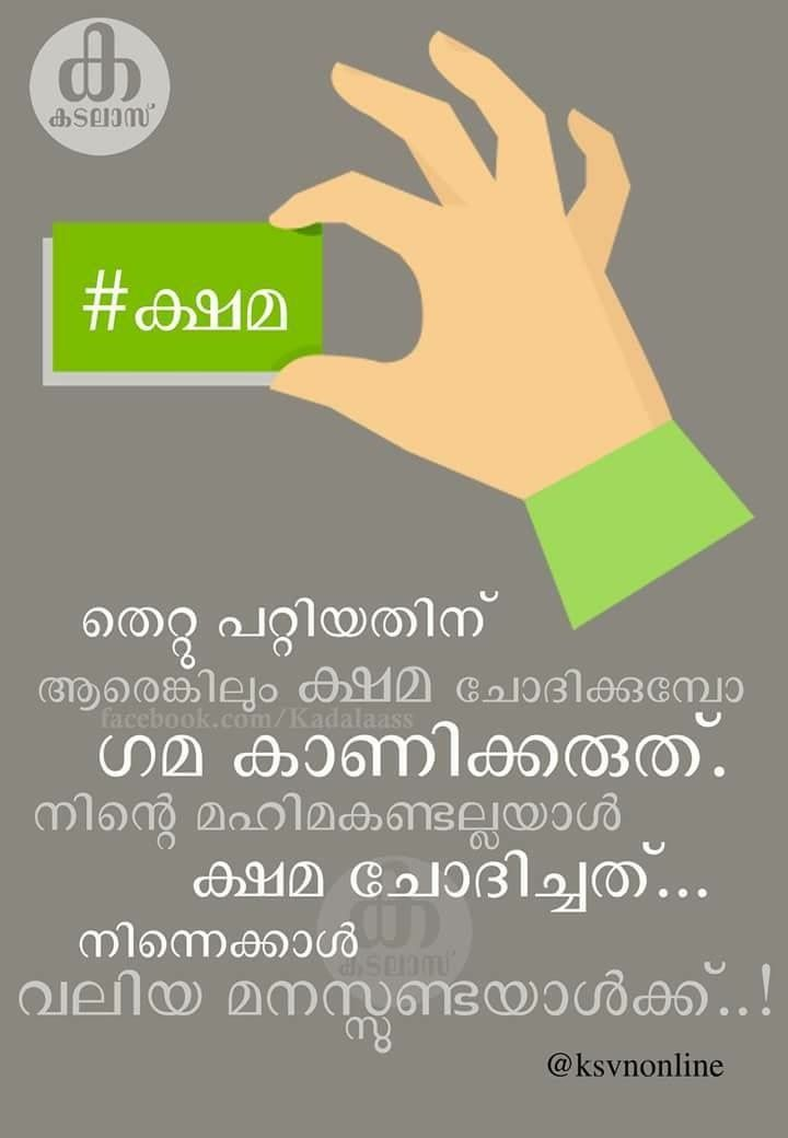 Kshema Life Quotes Pinterest Malayalam Quotes Quotes And Love