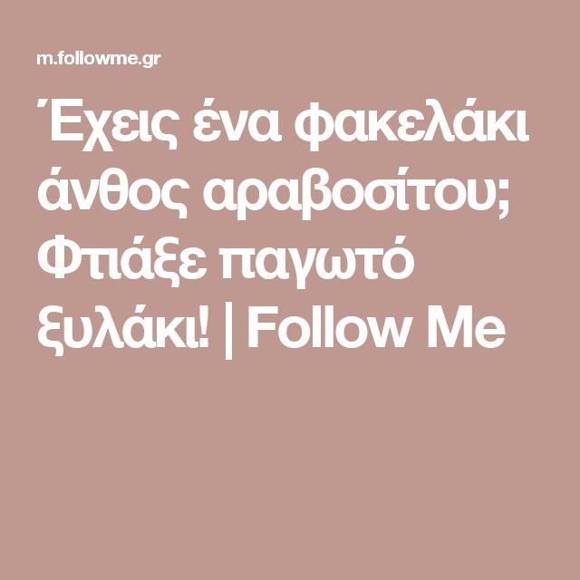 Έχεις ένα φακελάκι άνθος αραβοσίτου; Φτιάξε παγωτό ξυλάκι!   Follow Me