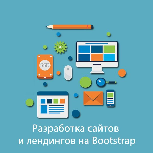 Разработка сайтов и лендингов на Bootstrap. Bootstrap идеальное решение для создания одностраничных промо страниц. #разработкасайта #лендинг #landingpage #bootstrap #бутстрап