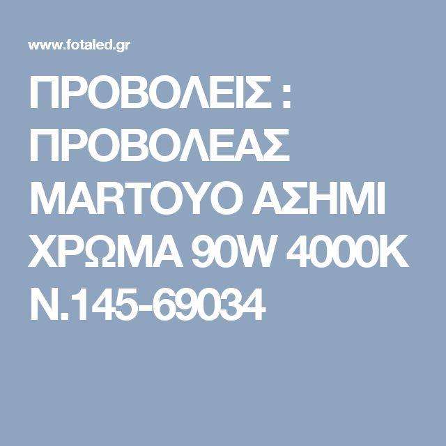 ΠΡΟΒΟΛΕΙΣ : ΠΡΟΒΟΛΕΑΣ MARTOYO ΑΣΗΜΙ ΧΡΩΜΑ 90W 4000K N.145-69034