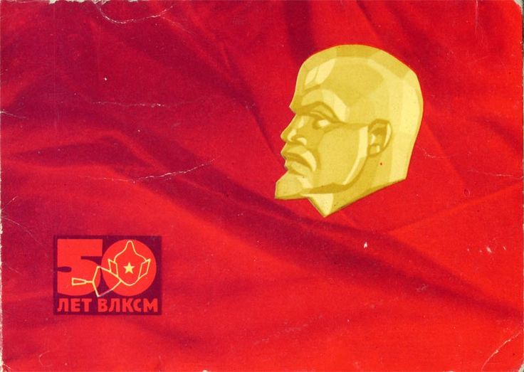 Открытка Пригласительный биоет на торжественный пленум посвященный 50 лет ВЛКСМ 1968 год