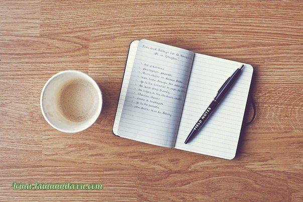 """10 причин для ежедневных записей  1. Сливайте стресс на бумагу. Выражение собственных мыслей через письменные заметки – это своеобразная терапия. Проблемы, мысли, воспоминания заполняют ваш разум. """"Выговоритесь"""", сложите все свои беды под пресс-папье: бумага все стерпит.  2. Очистите разум. Выписывая все мысли и планы, которые посетили вас за день, вы сможете освободить вашу голову для новых идей. Кроме того, неоформившиеся мысли на бумаге легче систематизировать.  3. Совершенствуйте навыки…"""