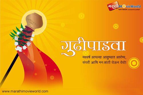 Gudhi Padwa Greeting Cards
