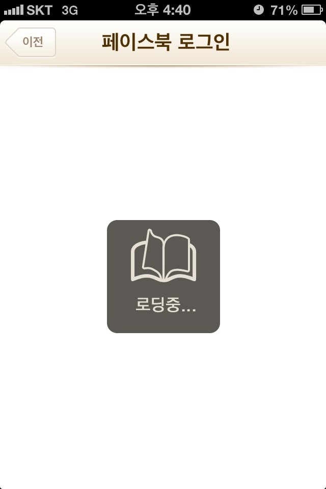 책속의 한줄 app _ Loading