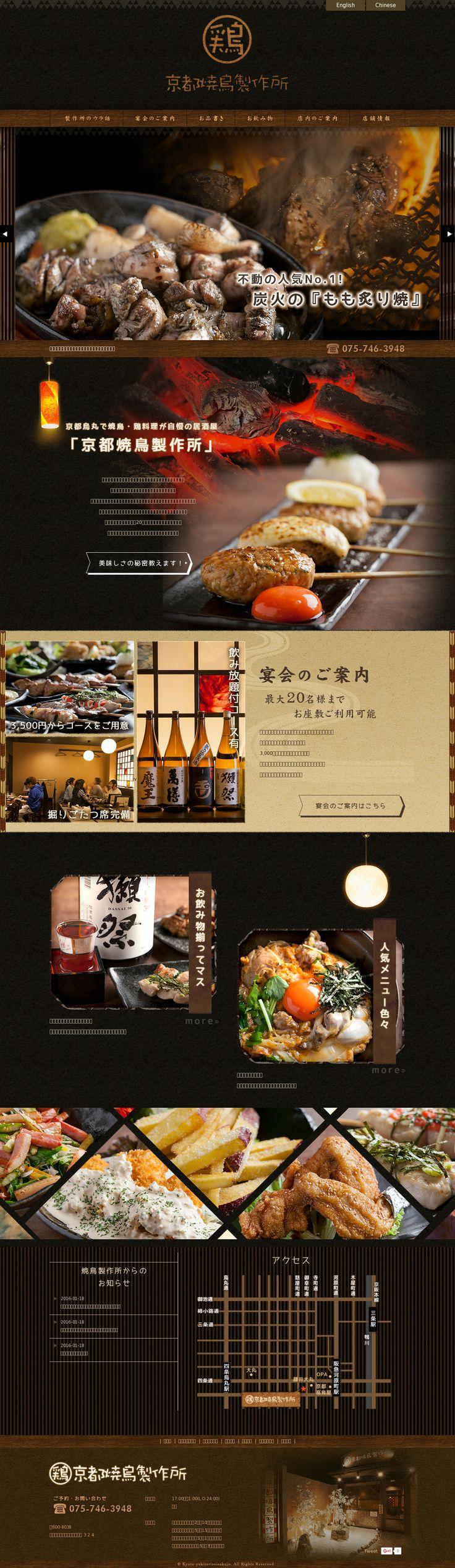 飲食店・焼き鳥・居酒屋・WEBサイト・ホームページ・デザイン・ブラック・ブラウン・