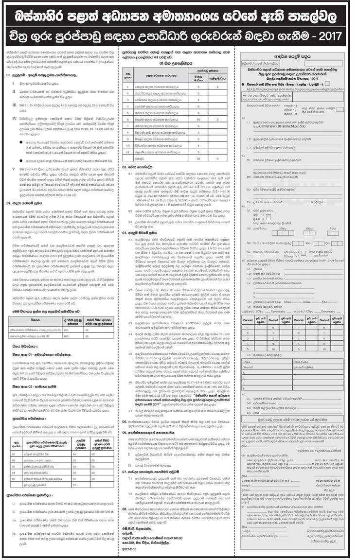 Art Teacher Vacancies (Graduate) - Ministry of Education - Western Province