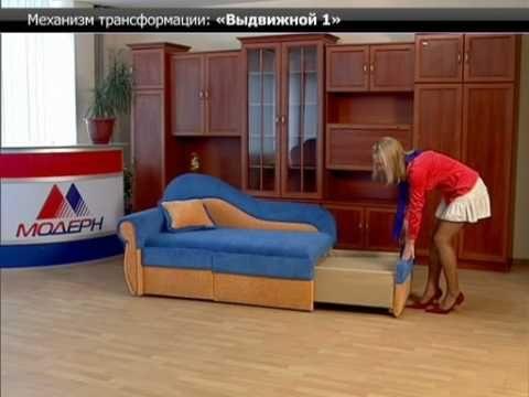 """Принцип работы механизма трансформации дивана """"Выдвижной"""""""