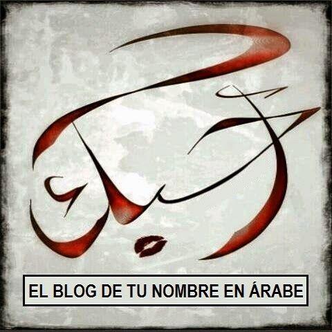TU NOMBRE EN ÁRABE: Te quiero en Arabe Te quiero en árabe en varias formas y diseños: http://tunombreenarabe.blogspot.com.es/2014/05/te-quiero-en-arabe.html