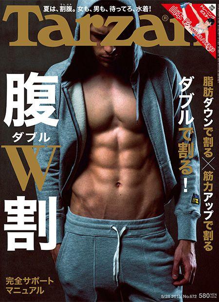 ハラワリの季節、到来! 筋力アップ+脂肪ダウンのダブルで割る「腹ダブル割」特集の登場です。ヤル気UPの理由は、豊富な実践メニューや腹割サンプル集に加え、ブーム再燃の兆しのアリ「水泳」企画と「水着ファッション」企画。さらに、山本彩(AKB48/NMB48)の腹筋エクササイズポスター付き! Content Features 脂肪ダウンで割る✕筋力アップで割る 腹W割 ダブルで割る! 016 夏までに腹を割るなら、だんぜん「W割」が効く! 020 生活の見直し&改善が、腹割の第一歩! 脂肪DOWN割 024 あなたの脂肪は落とせます。食生活改善で夏までに2kg減。 030 特別なことはいらない。脂肪を落とすために、さあ歩け! 034 低脂肪=腹割じゃない! 腹筋図鑑 全51人 040 W割の一翼、筋トレで目指せ魅せ腹! 筋力UP割 044 筋力UP割 初級 それぞれの筋肉を意識して 丁寧に刺激しながらスタート。 048 筋力UP割 中級 腹割の感触が掴めたら、 少しハードな腹筋トレにトライ。 052 筋力UP割 セット割 お腹自慢の一点豪華主義を避け、 全身をバランス良く磨