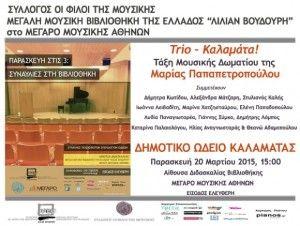 Στο Μέγαρο Μουσικής Αθηνών, στις 20 Μαρτίου 2015, θα εμφανισθούν σπουδαστές του Δημοτικού Ωδείου