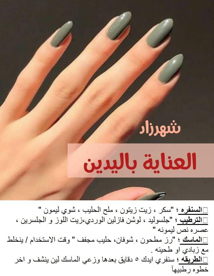 العناية باليدين Diy Beauty Care Beauty Skin Care Routine Body Skin Care