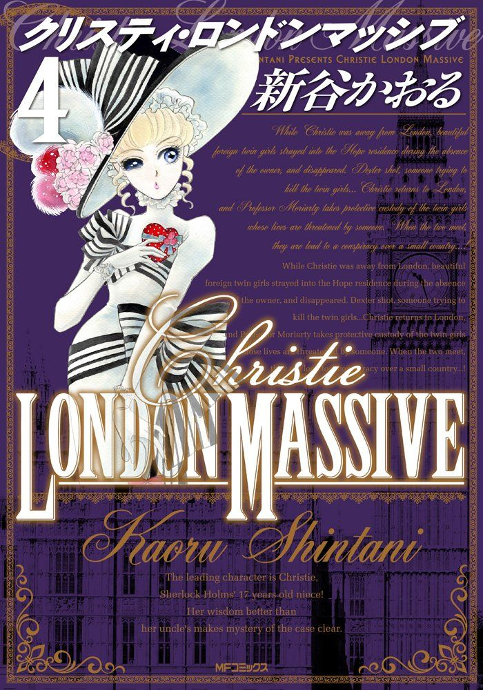 Amazon.co.jp: クリスティ・ロンドンマッシブ 4 (MFコミックス フラッパーシリーズ): 新谷 かおる: 本
