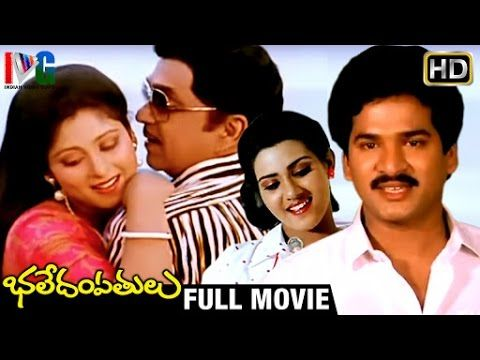 Bhale Dampathulu Telugu Full Movie | ANR | Rajendra Prasad | Jayasudha | Indian Video Guru - YouTube
