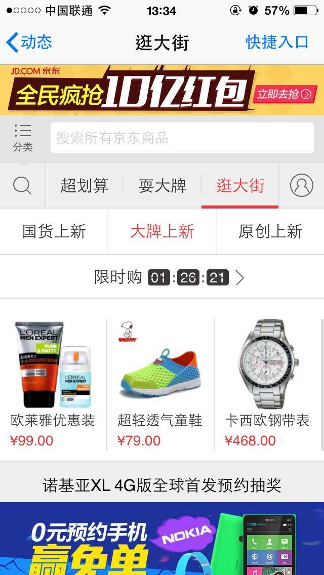 京東手機版網頁嵌入QQ iOS App