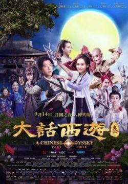 Китайская одиссея: часть3 (2016): Любовь - очень мощное чувство. Если по настоящему кого-то любишь, то хочешь ему лишь счастья. Даже, если ради этого придется расстаться с этим человеком. На такой шаг готова пойти юная девица Цзы Ся. Ведь ей удалось заглянуть в грядущее, которое не сулит ничего отличного, если Джокер останется рядом с ней.