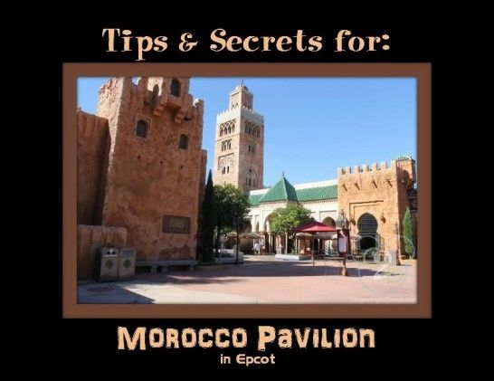 Morocco Pavilion in Epcot - Couponing to Disney