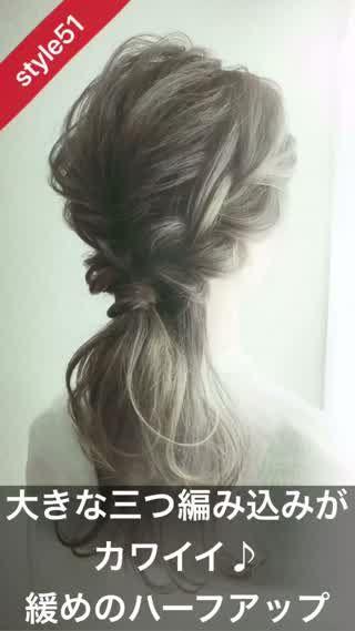 51.結局一番のモテ髪はこれ!ハーフアップ×三つ編み込み - Peachy(ピーチィ) - ライブドアニュース